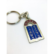 Ten Commandments Israel Keychain